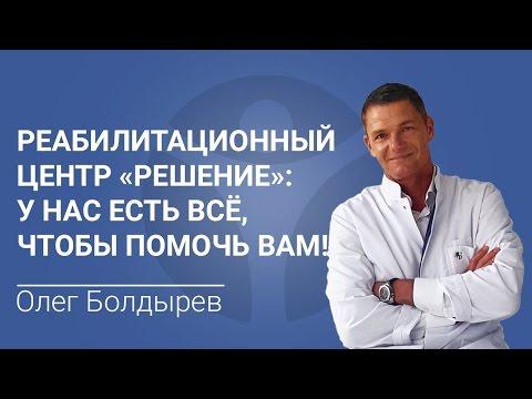 Наркологический реабилитационный центр. Олег Болдырев: у нас есть всё, чтобы помочь вам!