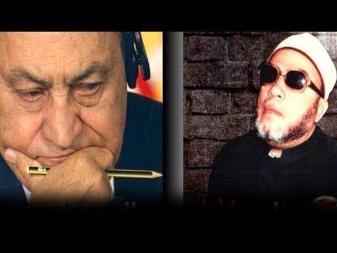 رسالة الي حسني مبارك من الشيخ كشك
