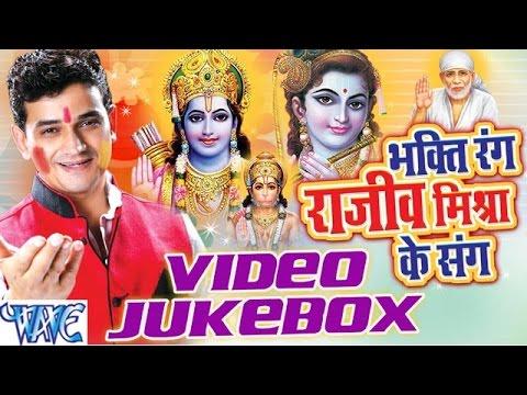 Video Bhakti Ke Rang Rajeev Mishra Ke Sang - Video JukeBOX - Hindi Bhakti Holi Songs 2016 new download in MP3, 3GP, MP4, WEBM, AVI, FLV January 2017