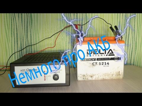 как зарядить аккумулятор от эхолота зарядным от автомобиля