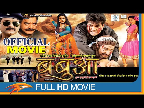 Babua (बबुआ) Latest Bhopuri Full Length Movie | Manu Krishna, Kantika Mishra | Eagle Bhojpuri Movies