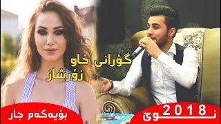 Ozhin Nawzad  gorani xaw 2018 xoshtrin gorani kurdi