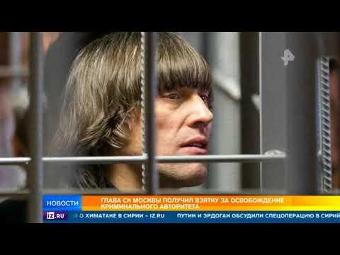 Глава СКР по Москве отказался комментировать подозрение во взятке - DomaVideo.Ru