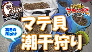 平たい鍬(クワ)だと掘った砂が横からこぼれ、マテ貝の穴が埋まってしまいます。金象印 東京ジョレン http://amzn.to/2lb5zyGハチミツ容器(塩入れ) http://amzn.to/2kK0rAE沖に出てきた中洲へ渡るにはウェーダーも。長靴では来れない人より先にポイントへ入れます。 http://amzn.to/2lblJrPあと採れたマテ貝を入れる、バケツや目の細かいカゴ濡れたら困る物など地面に置けないので、防水のカバンなどもあれば便利です。海水を汲んで帰れば2~3日生きてますが、傷んでくるので早めに佃煮などにすれば日保ちします。(冷蔵庫で1~2ヶ月)撮影:SONY HDR-AS300r(アクションカム)新月の大潮で月明りは一切ありませんが、ヘッドランプの灯りだけでも結構映ってくれますね。