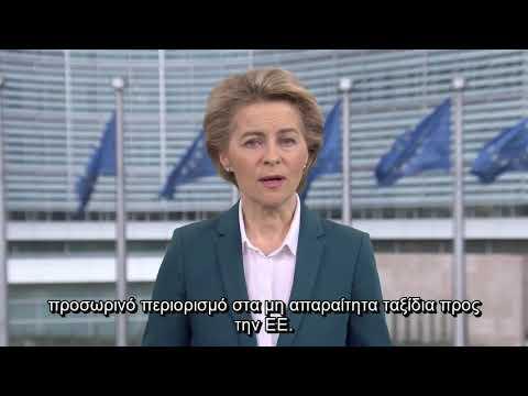 Κατευθυντήριες γραμμές σχετικά με μέτρα στα σύνορα | Πρόεδρος κ. Ούρσουλα φον ντερ Λάιεν | 16/03/20