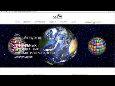 Презентация GSA Online Investments. Обзор системы.