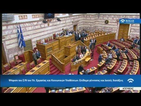 Υπερψηφίστηκε η τροπολογία για την πολυϊδιοκτησία στο ποδόσφαιρο