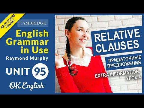 Unit 95 Запятая в английском придаточном предложении. Comma in Relative Clauses. OK English (видео)