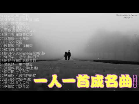 【粤语金曲】