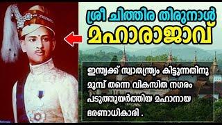 Video ശ്രീ ചിത്തിര തിരുനാള് ബാലരാമ വര്മ മഹാരാജാവ് | Amazing History Of Travancore King Chithira Thirunal MP3, 3GP, MP4, WEBM, AVI, FLV Oktober 2018