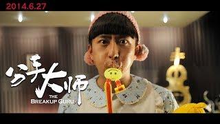 Nonton The Breakup Guru  2014    Official Comedy Trailer Fun Fun Fun  Film Subtitle Indonesia Streaming Movie Download