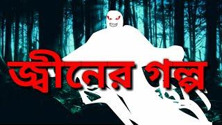 জ্বীনের গল্প | Bangla Bhuter Golpo | Thakurmar Jhuli new | Bhuter Cartoon | Horror | Scary | Jinn