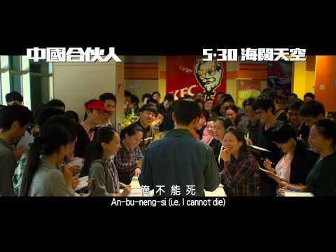 觸動人心的電影《海闊天空:中國合伙人》預告