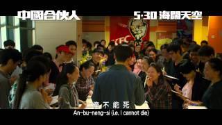 Nonton [電影預告2]《中國合伙人》(American Dreams In China) 5.30 海闊天空 Film Subtitle Indonesia Streaming Movie Download