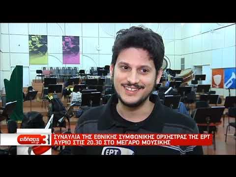 Συναυλία της Εθνικής Συμφωνικής Ορχήστρας της ΕΡΤ αύριο στο Μέγαρο Μουσικής | 25/02/19 | ΕΡΤ