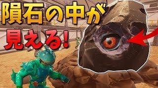 【フォートナイト】隕石の中に〇〇がある!! (宇宙人か!?)