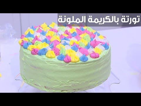 العرب اليوم - طريقة إعداد تورتة بالكريمة الملونة