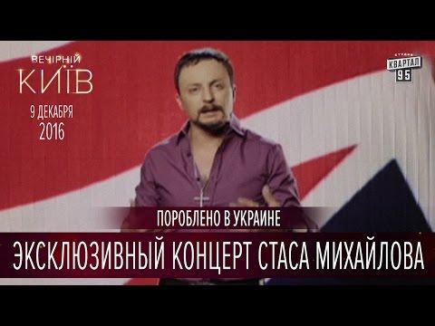 Эксклюзивный концерт Стаса Михайлова - Without You | Пороблено в Украине, пародия 2016 (видео)