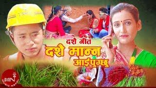 Dashain Manna Aaipugchhu - Bhimsen Sapkota & Kamala Khadka