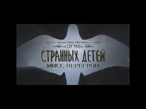 Дом странных детей мисс Перегрин. Трейлер 5 (в кино с 6 октября 2016 года)
