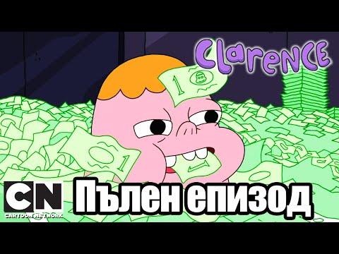 Кларънс   Милионите на Кларънс (Пълен епизод )   Cartoon Network