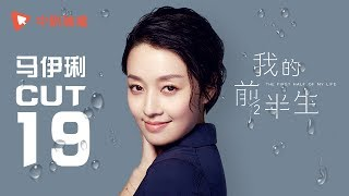 Video 我的前半生 ● 马伊琍cut19 MP3, 3GP, MP4, WEBM, AVI, FLV Juni 2019