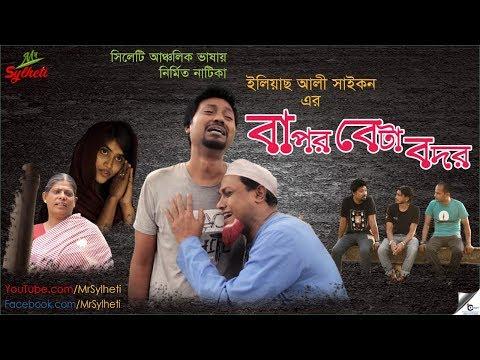 Download bapor beta bodor বাপর বেটা বদর ক hd file 3gp hd mp4 download videos