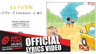 scrubb-เข้าใจ Feat. สิงโต นำโชค