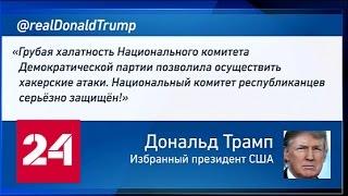 Дональд Трамп: Хакерские атаки произошли от грубой халатности Нац комитета Демократической партии