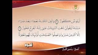 Sheikh yassin fkih تلاوة مميزة للمقرئ ياسين فكيح ما تيسر من سورة هود