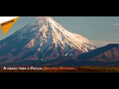 """(VIDEO)""""Letimo nad Rusijom"""": Pesma Dmitrija Rogozina dobila spot data-original="""