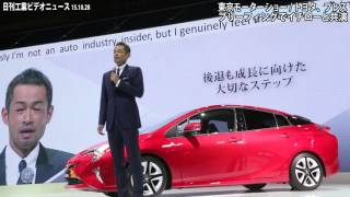 トヨタ、「東京モーターショー・プレスブリーフィング」でイチローと共演(動画あり)