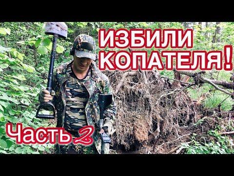 Избили Серого копателя 2 часть. Тайник в глухом лесу!