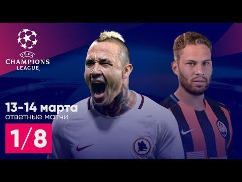 18 Лига Чемпионов Рома - Шахтер МЮ - Севилья Барселона - Челси обзор и прогноз 13.03.2018