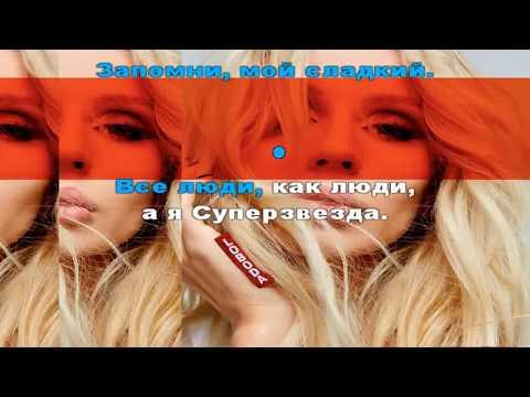 ЛОБОДА- СаперСТАР (караоке)