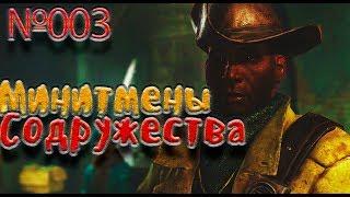 Fallout 4 Прохождение На Русском #3 — Встреча с минитменами