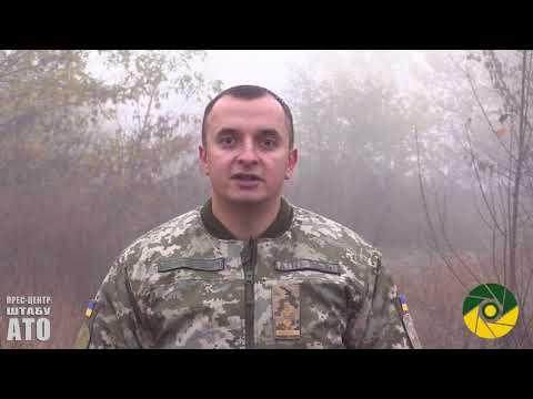 ЗВЕДЕННЯ ПРЕС-ЦЕНТРУ ШТАБУ АТО ЗА 17.10.2017 РОКУ.