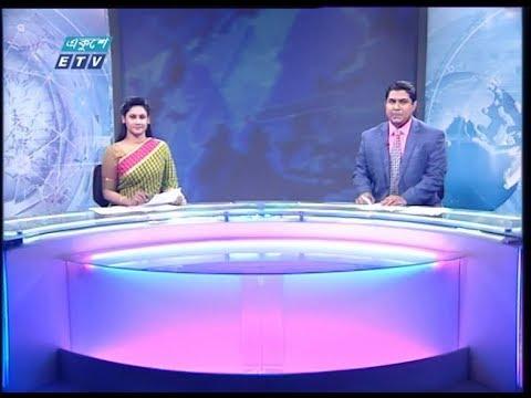 02 Pm News || দুপুর ০২ টার সংবাদ || 15 February 2020 || ETV News
