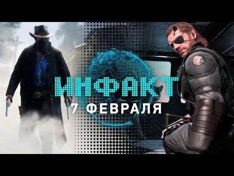Много про Red Dead Redemption 2, ядерный конфуз в MGS V: The Phantom Pain — «Инфакт» от 07.02.2018