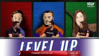 LEVEL UP επεισόδιο 11/12/2017
