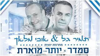 הזמרים תמיר גל & אובי מלאך - מחרוזת סמדר,יותר מוארת (יוונית)