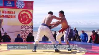 90-летие Конезавода № 54: Итоги соревнований по кыргыз курошу