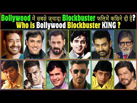 Bollywood में सबसे ज्यादा Blockbuster फिल्में किसने दी है? | कौन है Bollywood का Blockbuster KING.