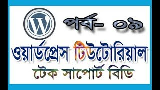 welcome to our WordPress theme development bangla tutorial. If you want to be a WordPress theme developer, please see our tutorial from beginning. you need not go to other training center for WordPress theme development. Our courses are enough for you to learn from the basics to advance of WordPress Theme Development.Subscribe our channel now to get new video tutorial!our Chanel link: https://www.youtube.com/c/techsupportbd