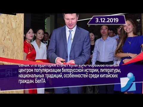 Новостная лента Телеканала Интекс 03.12.19.