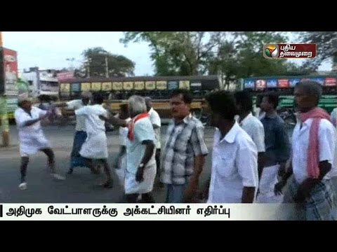 ADMK-cadres-stage-protest-against-the-partys-Manapparai-candidate