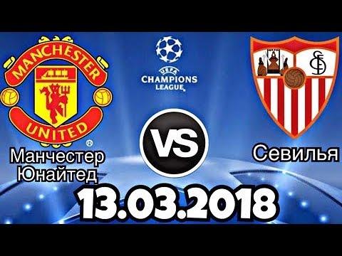 Ставки на спорт.Прогноз на матч Манчестер Юнайтед-Севилья.Лига Чемпионов