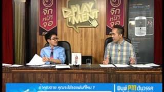 Play Ment 22 April 2013 - Thai TV Show