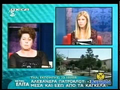 πιπες - Από την σατιρική εκπομπή Karimba που προβάλλεται από το Mega Κύπρου.