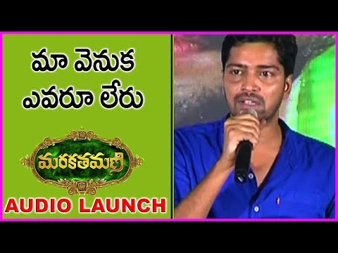 Allari Naresh Emotional Speech @ Marakathamani Telugu Movie Audio Launch